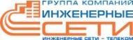 Логотип компании Инженерные сети-Телеком