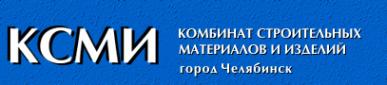 Логотип компании КСМИ