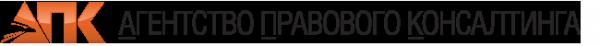 Логотип компании Агентство правового консалтинга