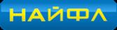 Логотип компании Найфл