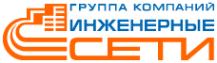 Логотип компании Инженерные сети-Интеграция