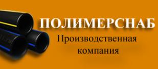 Логотип компании Полимерснаб