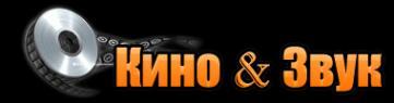 Логотип компании Кино & звук