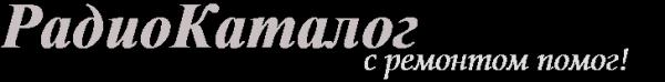 Логотип компании РадиоКаталог