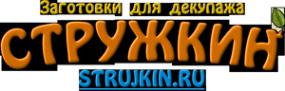 Логотип компании Стружкин
