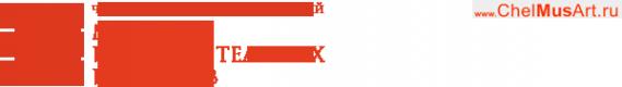 Логотип компании Челябинский государственный музей изобразительных искусств