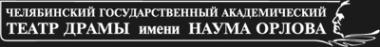 Логотип компании Челябинский государственный академический театр драмы им. Н. Орлова