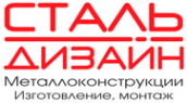 Логотип компании СтальДизайн