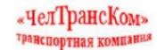 Логотип компании ЧелТрансКом