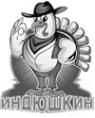 Логотип компании Индюшкин