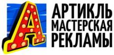 Логотип компании Артикль