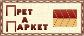 Логотип компании Прет-а-паркет